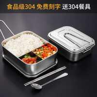 不�P��盒304食品�材�|�W生�L方形���w食堂打�便��盒蒸�餐盒