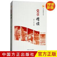 党章精读 / 学习党章系列丛书 【2018新版】 中国方正出版社