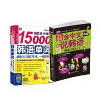 15000韩语单词 分类记韩语入门词汇学习手册教程+正版现货学语者会中文就会说韩语-韩语口语入门 韩语谐音教程初级自学