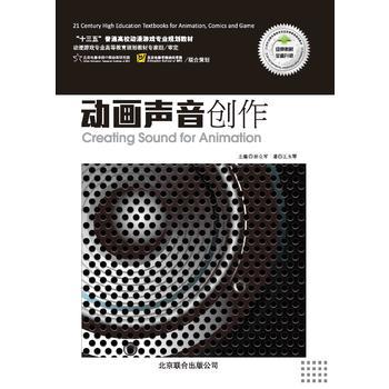 动画声音创作*9787550238848 王玉琴,孙立军 全新正版图书