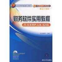【二手旧书8成新】财务软件实用教程 用友ERP-U8 52版 含1DVD 孙莲香 9787302188919 清华大学