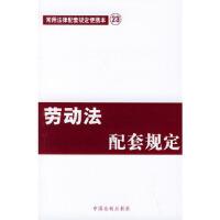 【二手正版9成新】劳动法配套规定――常用法律配套规定便携本23,中国法制出版社,中国法制,9787801823489