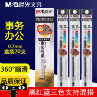 晨光文具MG6128�P芯 中性�P黑�t�{水�P芯替芯0.7mm子���^�k公���h�字�P硬字��法�字0.7�P芯
