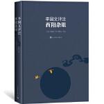 李国文评注酉阳杂俎 【唐】段成式 李国文 评注 人民文学出版社 9787020120215