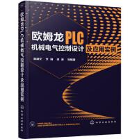 欧姆龙PLC机械电气控制设计及应用实例 陈继文,李丽,逄波 化学工业出版社 9787122305367