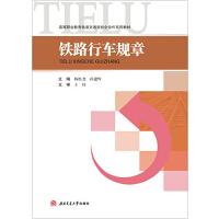 【新书店正版】铁路行车规章杨松晓,孙建晖西南交通大学出版社9787564342388
