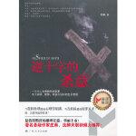 【新书店正版】《逆十字的杀意》何慕广西人民出版社9787219080825