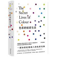 正版全新 色彩的秘密生活,一部如彩虹般迷人的色彩宝典
