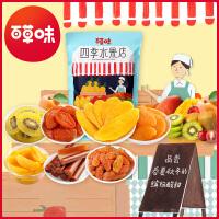 【百草味-水果干大�Y包752g】芒果蜜�T小吃混合�b休�e零食品