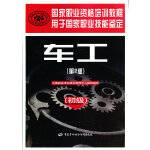 车工(初级)(第2版)――国家职业资格培训教程