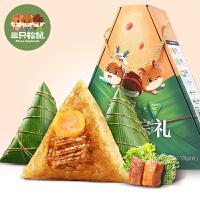 【三只松鼠_喜乐粽礼盒1000g】嘉兴特产端午节粽子礼盒10只装