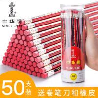 中华铅笔文具用品hb三角形杆铅笔儿童学生学习写字一年级小学生用带橡皮的铅笔六角2笔2比2h 2b中华牌正品