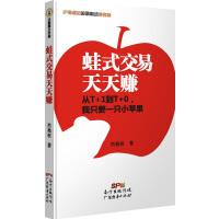 【正版直发】蛙式交易天天赚 肖兆权 9787545437836 广东经济出版社有限公司