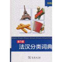 【全新正版】康乃馨法汉分类词典(彩图版) Cornelsen 9787100095044 商务印书馆