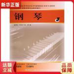 钢琴3 唐重庆,李和平,张慧 人民音乐出版社9787103031377【新华书店 全新正版书籍 品质保障】