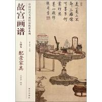 正版全新 中国历代名画技法精讲系列:故宫画谱(人物卷・配景家具)