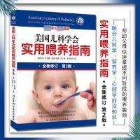 美国儿科学会实用喂养指南(第2版)新生的儿宝宝护理育婴和喂养育儿大百科全书婴儿辅食添加与营养配餐食谱0-3岁母乳书籍