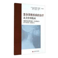 复杂颈椎疾病的治疗:北美骨科临床 [美] Frank M. Phillips,Safdar N.Khan,薛锋,张长青