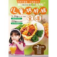 儿童补钙、补锌、补铁食谱(电子书)