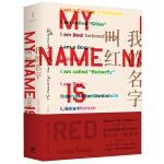 我的名字叫红