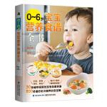 0~6岁宝宝营养食谱全书