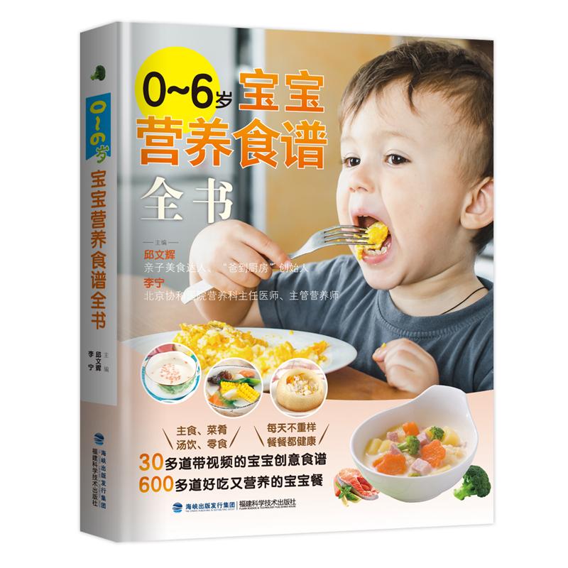 0~6岁宝宝营养食谱全书专为中国宝宝打造的营养百科全书!