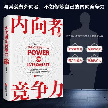 内向者的竞争力 外向者影响世界, 内向者改变世界。发挥内向者的潜在优势,做人生的掌舵者!酷威文化