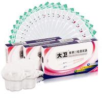 [当当自营]大卫(DAVID)排卵检测试纸条10条装*3盒+早早孕试纸10条+赠40个尿杯