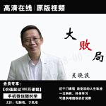 吴晓波大败局正版高清在线视频非DVD光盘 9