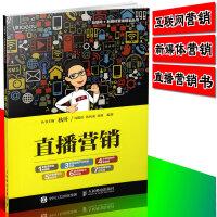 直播营销 秋叶/主编 互联网+新媒体营销书 直播营销策略 目标用户分析 表情包制作 直播软文技巧 直播互动玩法