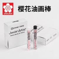 樱花油画颜料单色包装 白色黑色油画棒 12支1盒 油性水产蜡笔防水