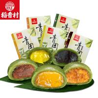 稻香村网红青团豆沙蛋黄肉松清明果糯米团子点心糍粑特产糕点麻薯