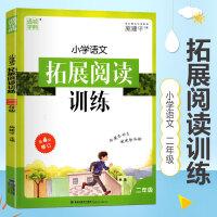 通城学典小学语文拓展阅读训练2二年级(第4次修订)