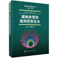 【正版直发】碳纳米管的结构控制生长 张锦,张莹莹 9787030585219 科学出版社