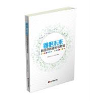 拥抱未来信息社会50人论坛9787504763693中国财富出版社
