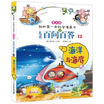 儿童百问百答12 海洋与海底 我的第一本科学漫画书 看漫画书,轻松学习有趣的科学知识!