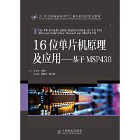16位单片机原理及应用――基于MSP430