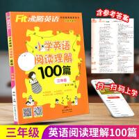 沸腾英语 小学英语阅读理解100篇三年级/3年级小学生上下册完形填空语法单词听力同步练习册朗文分级专项阶梯强化训练测试