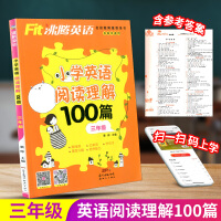 沸腾英语 小学英语阅读理解100篇三年级/3年级小学生上下册完形填空语法单词听力同步练习册朗文分级专项阶梯强化训练测试题