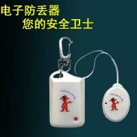 小孩防丢器儿童定位手机防盗钱包被盗报警器宠物丢失寻找器