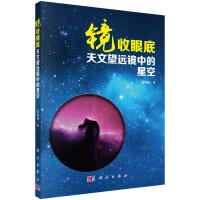 【正版现货】镜收眼底:天文望远镜中的星空 张唯诚 9787030449702 科学出版社