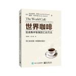 世界咖啡:创造集体智慧的汇谈方法朱安妮塔・布朗(Juanita Brown),戴维・伊萨克(David I978712