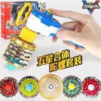 拉线陀螺玩具新款 五星合体爆旋全套双层金属 飓风战魂5儿童套装