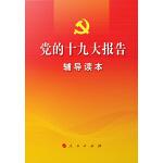 党的十九大报告辅导读本(下单五折)(电子书)