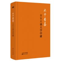 止于至善:傅佩荣谈大学中庸(精装版)