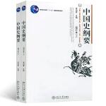 中国史纲要(增订本)(上下)