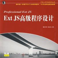 【正版二手书旧书 8成新】Ext JS 高级程序设计 1碟黄灯桥,徐会生 著机械工业出版社9787111287698