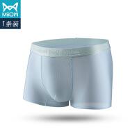 猫人男士内裤 单条装轻薄冰丝透气透明中腰平角裤
