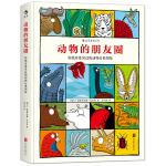 【正版直发】动物的朋友圈:你没见过的动物分类图鉴 [瑞士]埃德里安娜巴尔曼,刘小雨 9787550254305 北京联