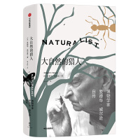 大自然的猎人:博物学家爱德华・威尔逊自传